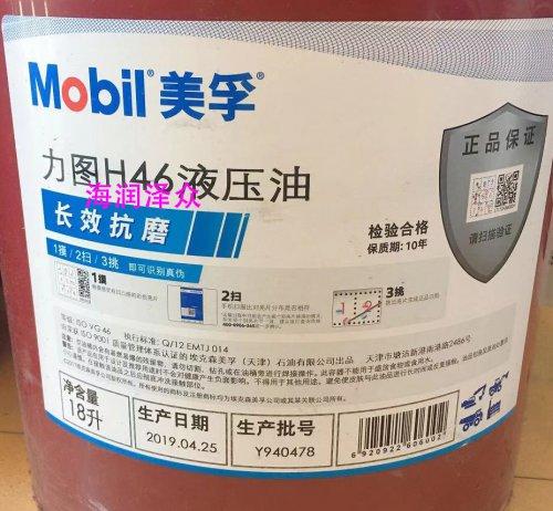 北京鸿鑫盛达 进口产品 美孚力图46号液压油图片